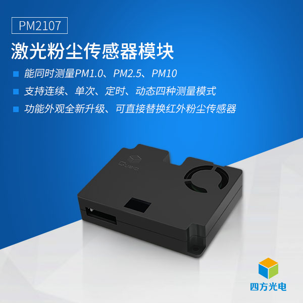 Laser Dust Sensor PM2107 Detects Multiple Outputs of PM1.0 PM2.5 PM10Laser Dust Sensor PM2107 Detects Multiple Outputs of PM1.0 PM2.5 PM10