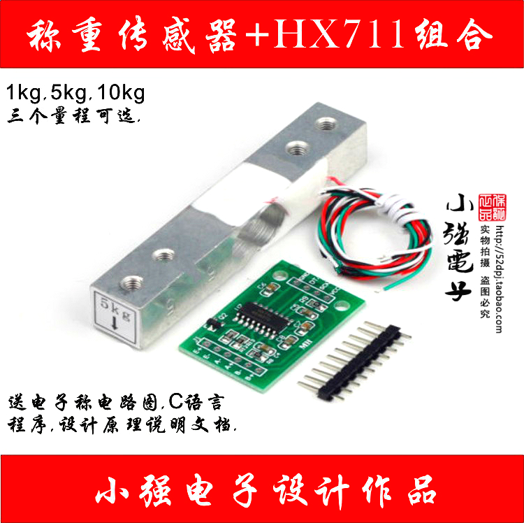 1kg, 5kg, 10kg Small Range Weighing Pressure Sensor with HX711AD Module 1kg 10