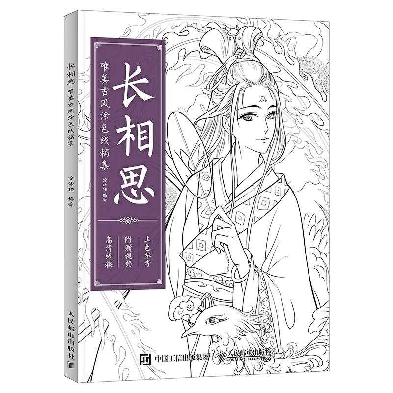 88 Pages Coloring Book For Adults Girls Relieve Stress Antistress Drawing  Art Adult Children Ancient Chinese Colouring Books
