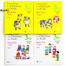 Простые шаги на китайском языке для детей (с компакт-дисками) 3a + 3b учебник и рабочая тетрадь Английская версия/Французский выпуск для начина...