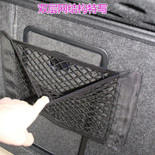 Bolsa de almacenamiento para caja de coche, bolsa de red de malla, soporte para equipaje con estilo, pegatina de bolsillo, organizador de maletero, red de carga, accesorios para coche, piezas de coche