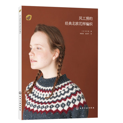 The Wind Of The Classic Nordic Pattern Weaving Workshop Needle Crochet Knitting Techniques Book