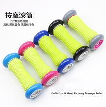 Massage Roller Wheel Hand Foot Body Chirismus Machine Yoga Massager Health Protection Tool Relax Bodybuild Reduce weight
