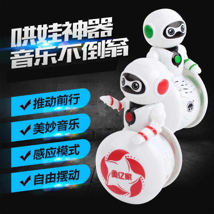 New childrens educational toys Childrens cartoon multi-functional sensor tumbler Intelligent sound and light music robot toy