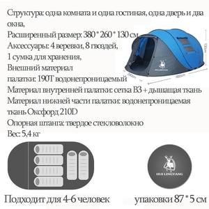 Image 5 - HUI LINGYANG โยนเต็นท์กลางแจ้งเต็นท์อัตโนมัติโยน pop up กันน้ำ camping hiking เต็นท์กันน้ำขนาดใหญ่ครอบครัวเปิดเต็นท์