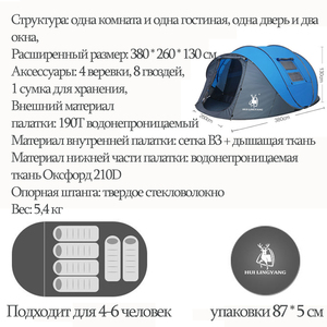 Image 5 - HUI LINGYANG throw tent outdoor automatic tents throwing pop up waterproof camping hiking tent waterproof large family open tent