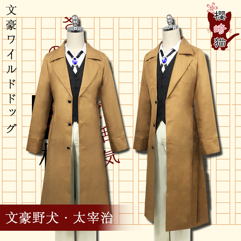 Bungou Bungo Stray Dogs Osamu Dazai Cosplay Costume Outfit Suit Vest Trench Coat