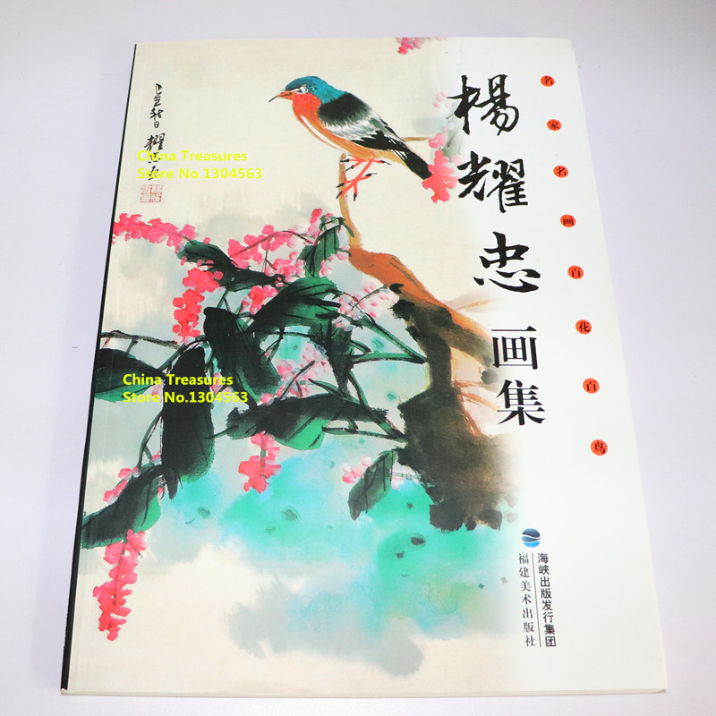 Chinese Xie Yi Painting Book Freehand Brushwork Painting Xieyi Bird And Flower Painting 100pages