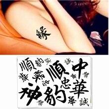 M-Theory Black Chinese Words Temporary Tattoos Body Art Flash Tatoos Sticker 10x17cm Swimsuit Bikini Dress Makeup