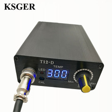 T12 Soldering Station STC T12 D24 Digital Soldering Iron Station Electronic Welding Iron Tips Temperature Controller Solder Tool