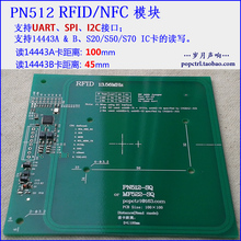 В PN512 Модуль RFID/NFC чтения-записи модуль совместим с mfrc522/523 удаленные 100 мм