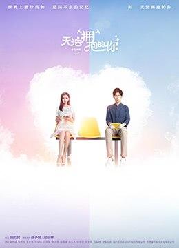 《无法拥抱的你》2017年中国大陆剧情,爱情,奇幻电视剧在线观看