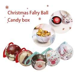 2018 Рождественский подарочная коробка железная сферическая модная коробка для конфет шар Рождественская банка для хранения банок для