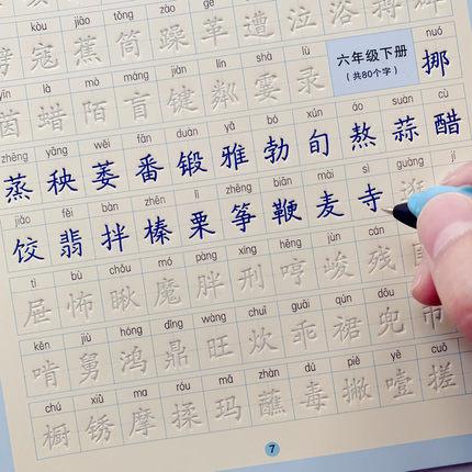 2pcs 3-6  Grade Ren Jiao Ban Chinese Characters Calligraphy Copybook Miao Hong 3D Reusable Groove Copybook Writing For Beginner