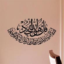 Adesivos de parede islâmicos citam decorações árabes 316. Decalque em vinil para quarto deus alá quran mural arte 4.5