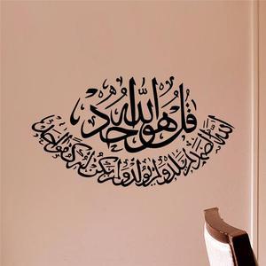 Image 1 - Na ścianę dla muzułmanów naklejki cytaty muzułmańskie arabskie dekoracje domu 316. Sypialnia meczet etykiety winylowe bóg allah mural koranu art 4.5