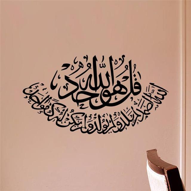 Na ścianę dla muzułmanów naklejki cytaty muzułmańskie arabskie dekoracje domu 316. Sypialnia meczet etykiety winylowe bóg allah mural koranu art 4.5