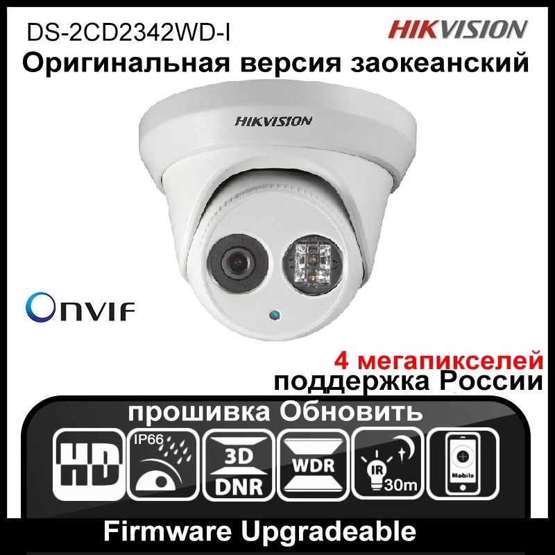 Hikvision DS-2CD2342WD-I(4mm) Original English Version IP Camera ONVIF POE 4MP Full HD 1080P IR 80m Outdoor Security Camera HIK hikvision 4mp ip camera ds 2cd3345 i 1080p full hd poe onvif ip camera similar as ds 2cd2432wd i ds 2cd2345 i