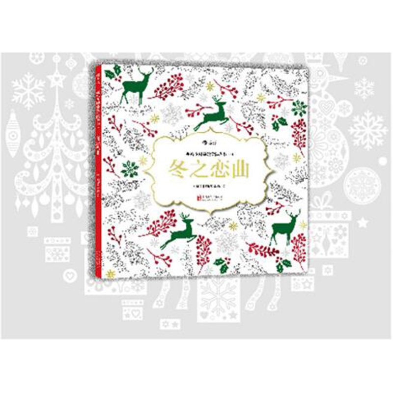 New Best Selling  Winter Love Song Secret Garden Series Adult Coloring Book Coloring Book Decompression Adult Coloring Books