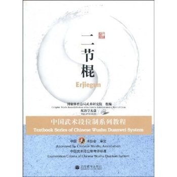 Textbook Series of Chinese Wushu Duanwei System: Er jie kun (with DVD) / Chinese Kung Fu Book swimming body eight trigram palm series of cheng style chinese kung fu teaching video english subtitles 8 dvd