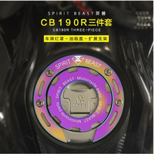Motorcycle Decorative Tank Cover Color Creative Personalized Parts Stainless Steel cb 190 Multifunctional Bracket Free Shipping