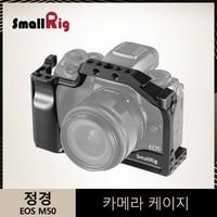 SmallRig M50 Cage For Canon EOS M50 and M5 DSLR Camera Cage M5 Protective Case Quick Release Tripod Stabilizer Rig 2168