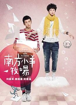《大野狼和小绵羊的爱情》2012年台湾剧情,爱情电影在线观看