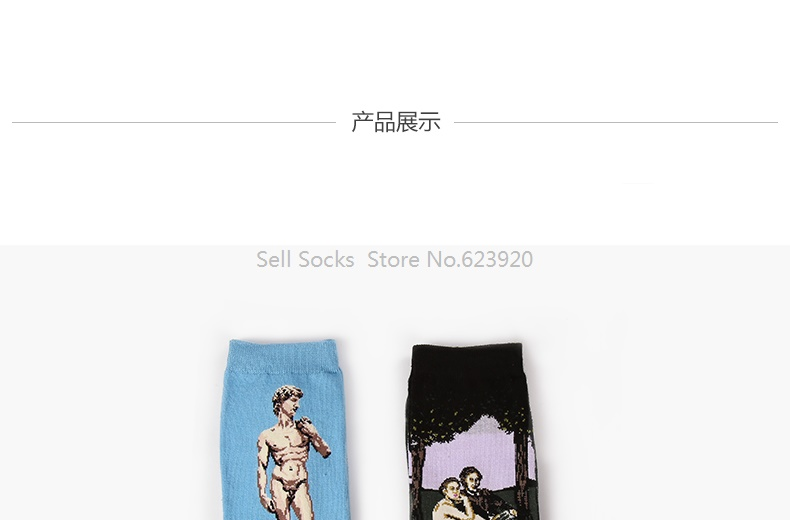 Hot Autumn winter Fashion Retro Women New Personality Art Van Gogh Mural World Famous Oil Painting Series Men Socks Funny Socks HTB1cNVmIVXXXXXGXVXXq6xXFXXXG