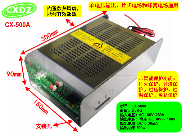 500W High Voltage Power Supply for Honeycomb Electric Field 20KV 500w fume purifier high voltage power supply