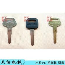 Аксессуары для экскаватора Komatsu PC56/60/70/110/130/200/210/220/300-7-8 ключевых частей 2 шт./лот