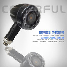 For BMW G310R G650GS F750GS F850GS F800R S1000RR K1600GT R1200GS Motorcycle Indicator Turn Signal LED Light 5 Color Signal lamp