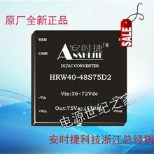 Power module DC-AC HRW30-24S75D2 24V to 75Vac single way 30W 400mA