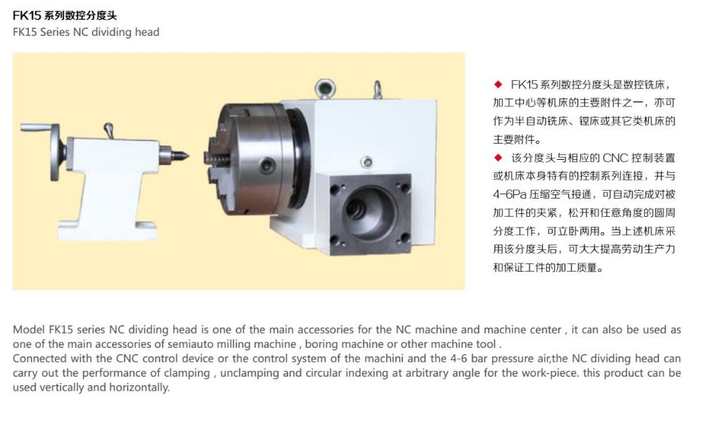 FK15125A  series NC universal dividing head machinery tools accessories