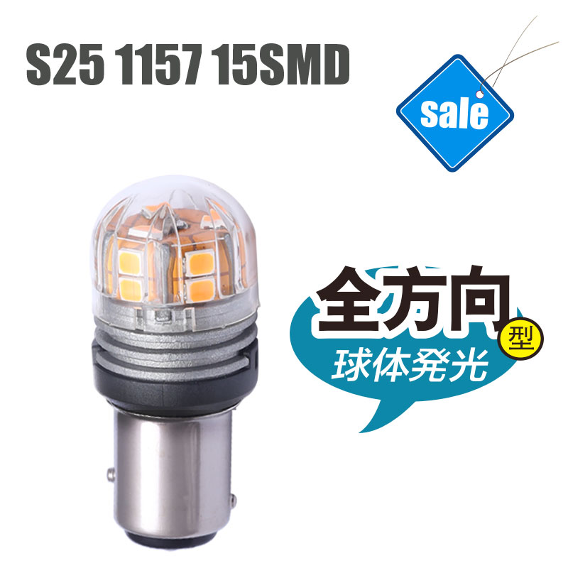 S25 1157 BA15D Automobilové nákladní automobily LED přední zadní směrová světla DC 10V 36V auta žárovky nejjasnější 3000K žlutá světla