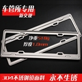 304 stainless steel plate thickening for Huydai   byd s7 s6 license plate frame Common license plate frame