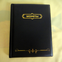 version russian album for coins 10 pages 250 pockets units coin collection