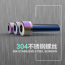 Motorcycle Parts Color Screw Stainless Steel Hexagon Socket Screw Bodywork Personalized Tool Motorcycle M5 M6 M8 Hexagonal screw