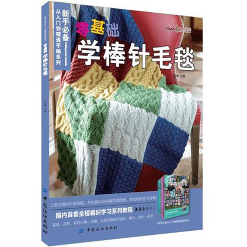 Romantic Chinese Knitting Wool Tutorial Books Wool Weave Animall Cap Wear Diy Hand Knitting Yarn Book Office & School Supplies