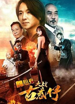 《开心鬼大战古惑仔》2017年中国大陆犯罪,悬疑,惊悚电影在线观看