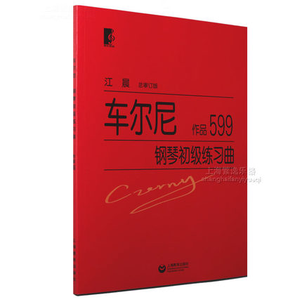 Chinese authentic stave book ,Czerny Piano 50 Etudes ,music book for music learners eyes open 3 presentation plus dvd rom