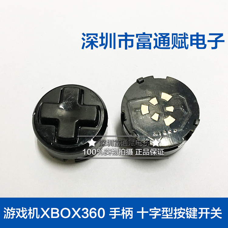 XBOX360 handle cross button switch semi-finished products with the board to select the direction switch