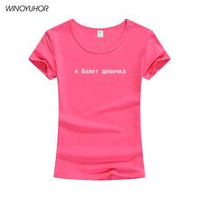 Fashion Russian Letter Print Women T-shirts Ballet  ancer Tops Short Sleeve Harajuku Casual Slim Tshirt Tees For Lady