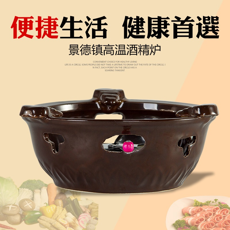 cheese plate microwave Jingdezhen ceramic alcohol stove hot pot dry boiler solid liquid alcohol stove color glaze porcelain