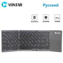 VONTAR Портативная Складная русская Беспроводная клавиатура bluetooth, перезаряжаемая BT сенсорная клавиатура для планшета IOS/Android/Windows ipad