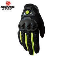New Scoyco MC29 Motorcycle Gloves Motorbike Ride Bike Driving Glove Powersports Gloves Luvas Da Motocicleta Gloves