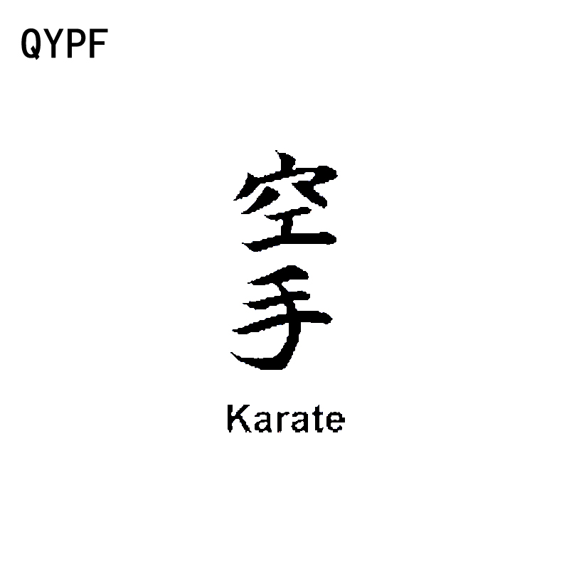 QYPF 6.4CM*15.5CM Fashion Chinese Kanji KARATE Car-styling Vinyl Car Sticker Decals Black/Silver C15-0393