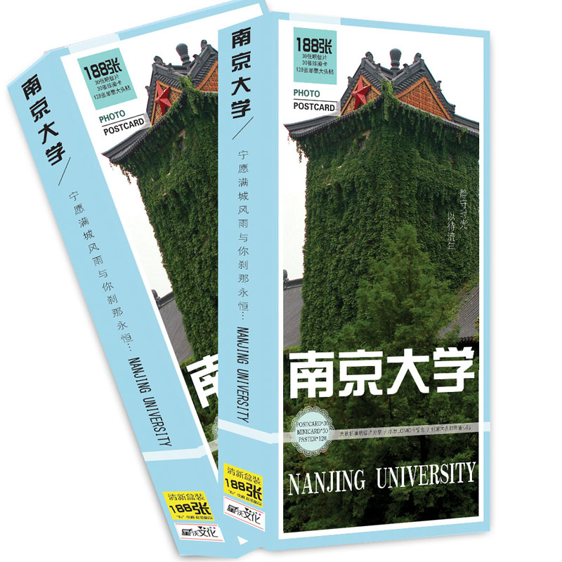 1 Pack Postcard Gift Chinese Famous college Beautiful Landscape Greeting Cards University postcard for school stationery