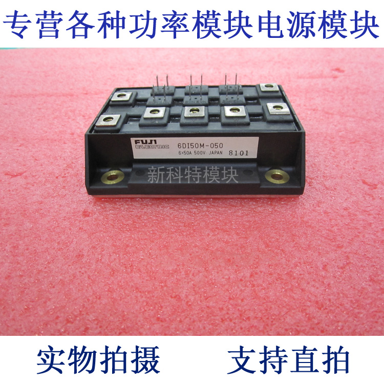 6DI50M-050 6 units 50A500V Darlington frequency control module qm30tb1 h 30a500v 6 element darlington frequency conversion speed control module