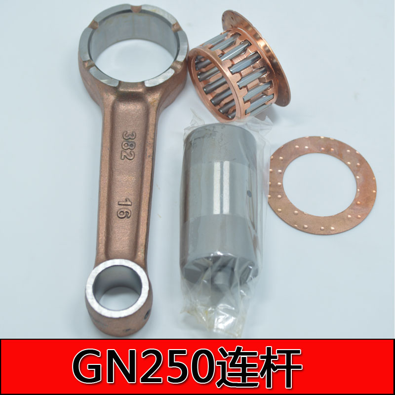 Engine Cam Camshaft Motorcycle Connecting Rod for Suzuki GN250 GN 250 Con Rod 382