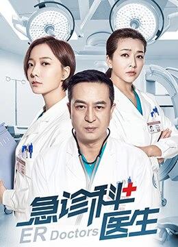 《急诊科医生》2017年中国大陆剧情电视剧在线观看